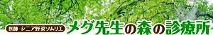 マルマガ【メグ先生の森の診療所】